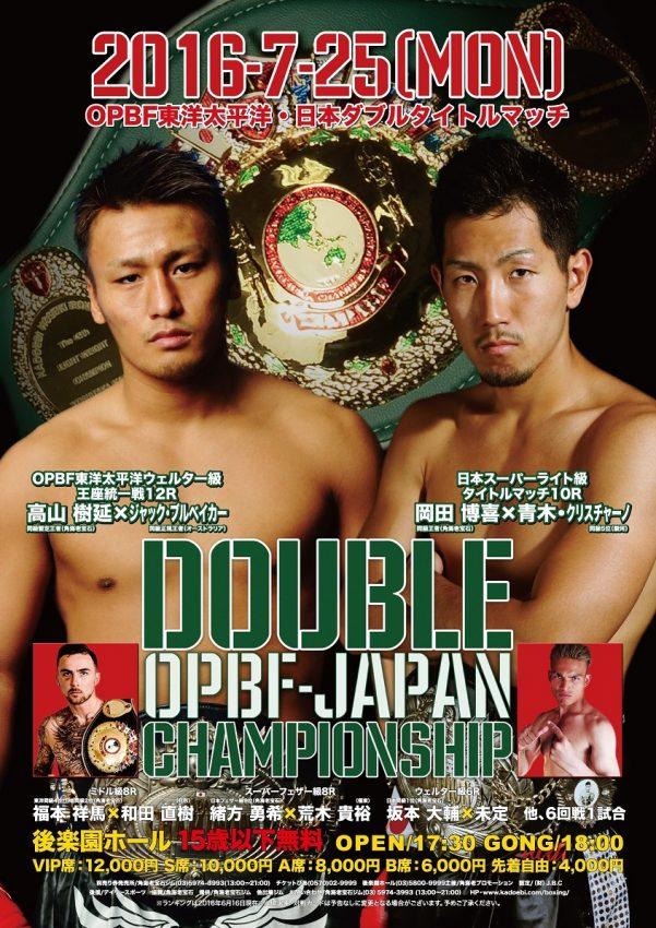 角海老ボクシング20160725