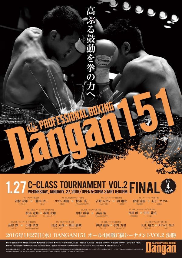 DANGAN151 オール4回戦