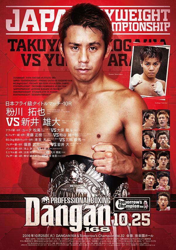 DANGAN168 & Tomorrow's Champion vol.32
