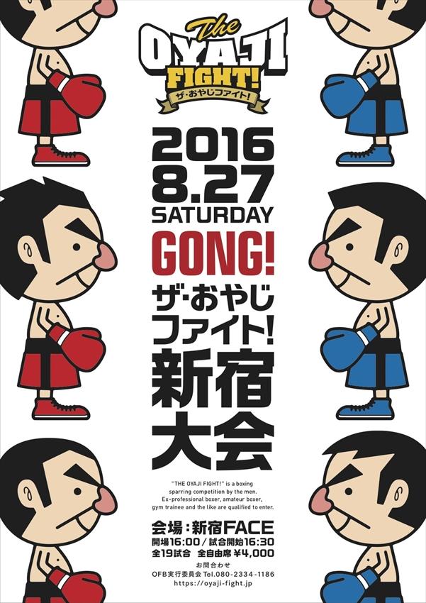 ザ・おやじファイト!新宿大会20160827