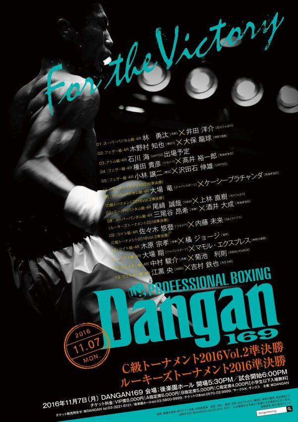 DANGAN169 C級トーナメントvol.2