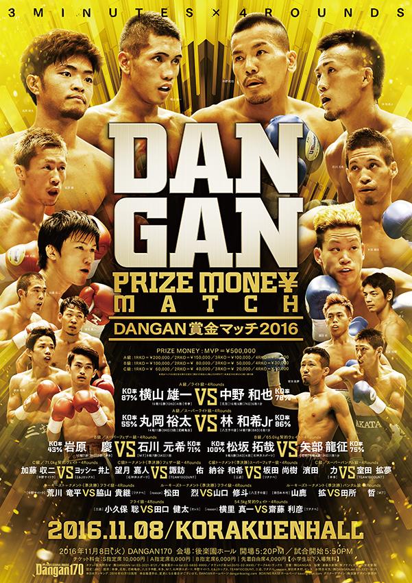 DANGAN170 賞金マッチ2016