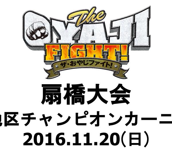 ザ・おやじファイト!扇橋大会 関東地区チャンピオンカーニバル2