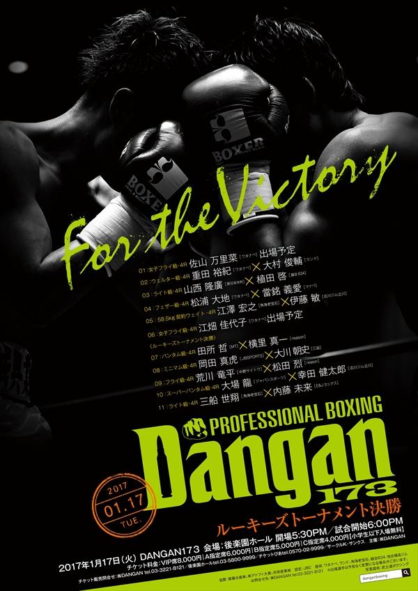 DANGAN173 ルーキーズトーナメント決勝