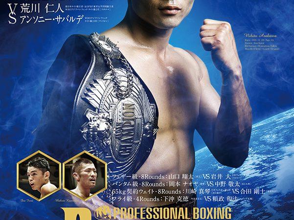 DANGAN175 WBOアジアパシフィックライト級王座決定戦