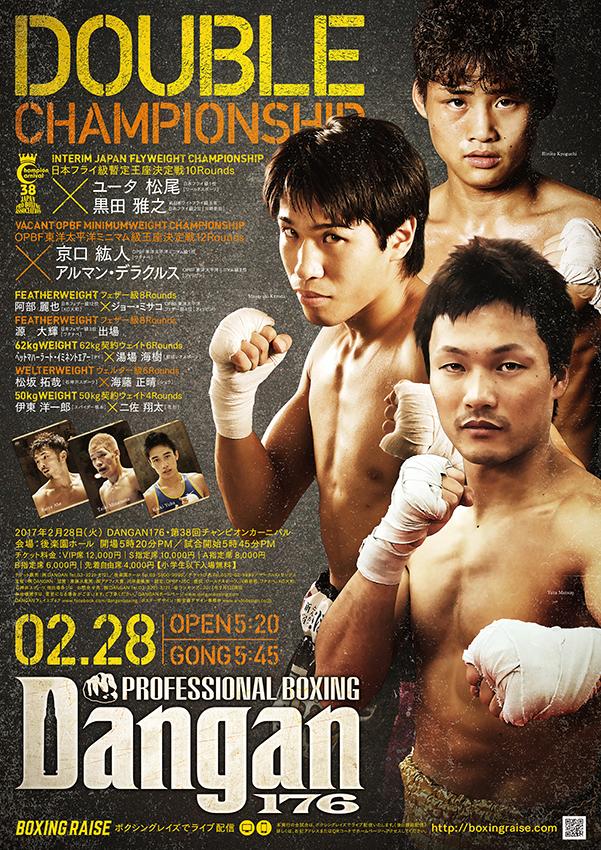 DANGAN176 第38回チャンピオンカーニバル