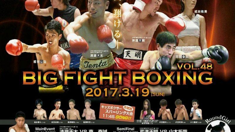 BIG FIGHT BOXING49 天、翔ける
