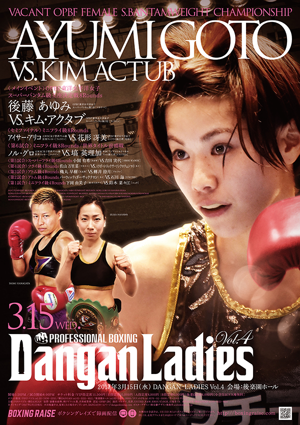 DANGAN-LADIES vol.4 OPBF女子世界Sバンタム級王座決定戦