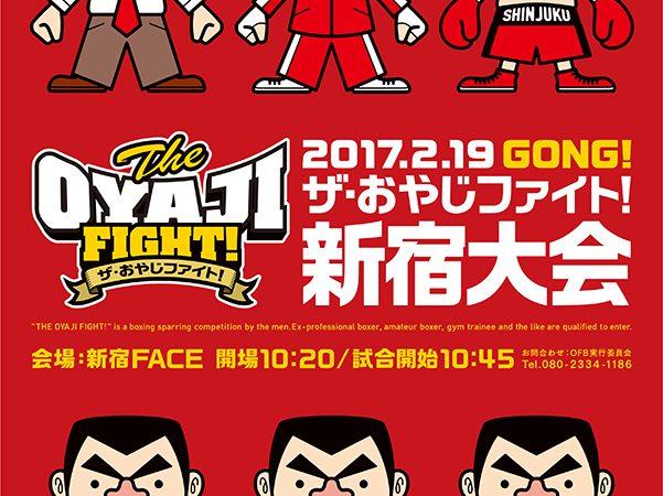 ザ・おやじファイト!新宿大会20170219