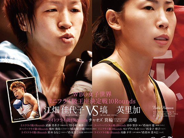 DANGAN-Ladies Vol.5 WBO女子世界ミニフライ級王座決定戦