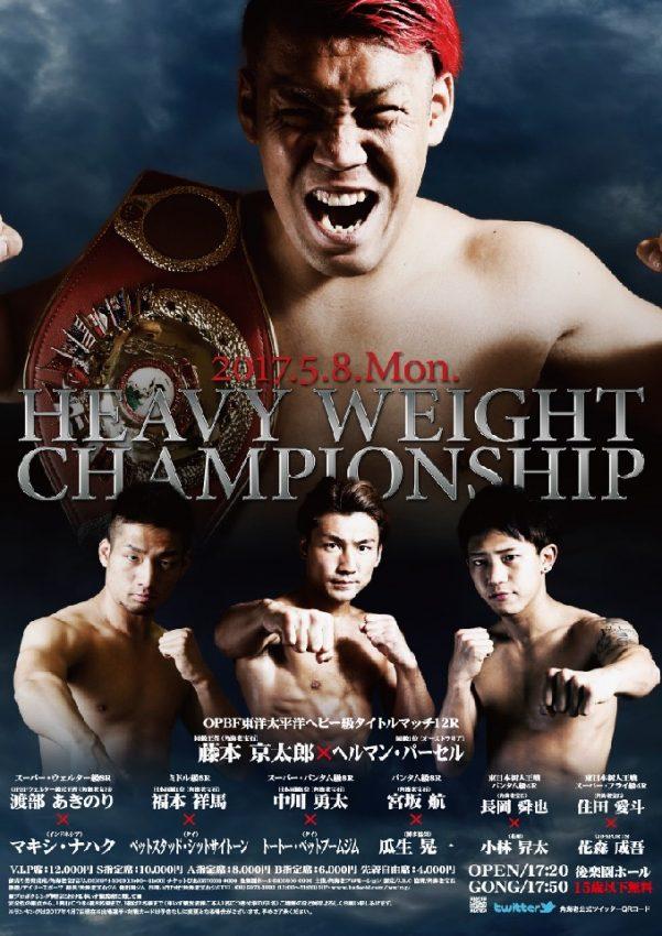 角海老ボクシング20170508
