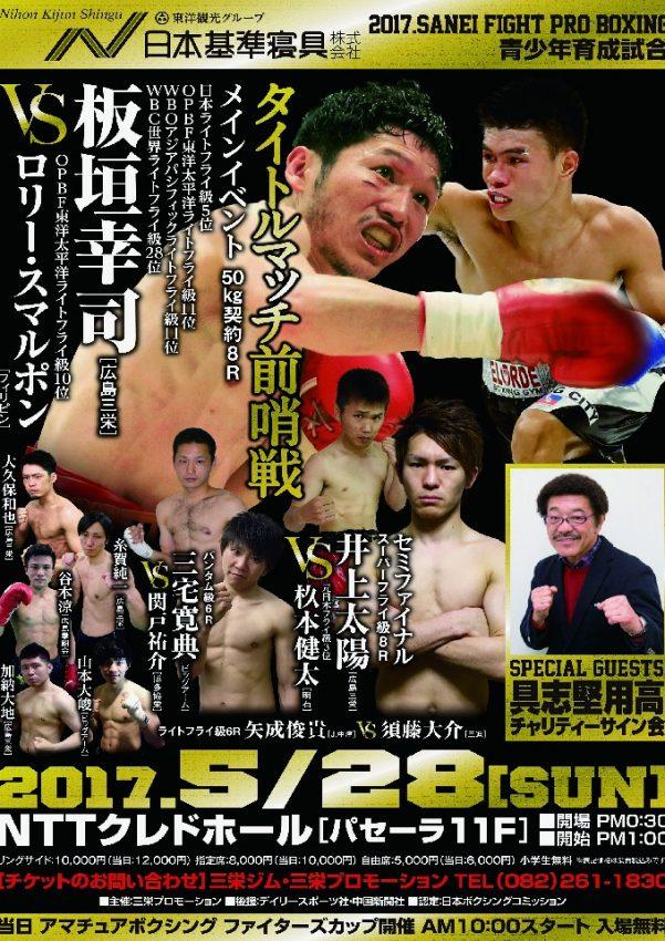 2017 SANSEI FIGHT PROBOXING