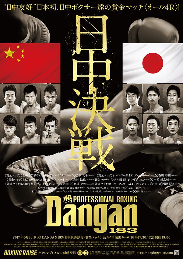 DANGAN183 日中親善試合 賞金マッチ