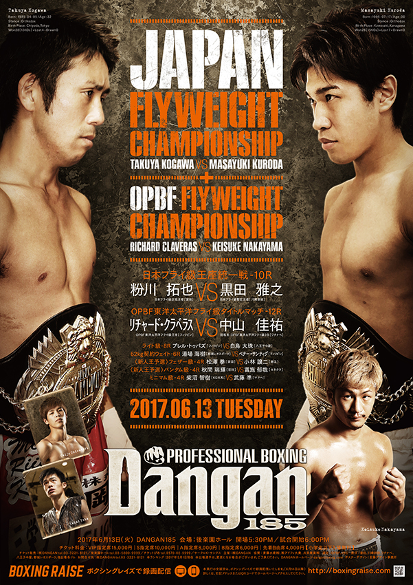 DANGAN185 日本フライ級王座統一戦&OPBF東洋太平洋フライ級タイトルマッチ