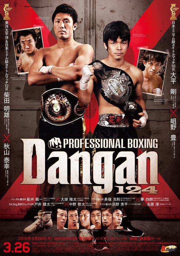DANGAN124 日本ミニマム級タイトルマッチ