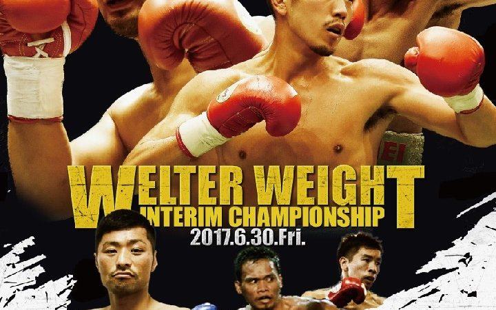 角海老ボクシング20170630