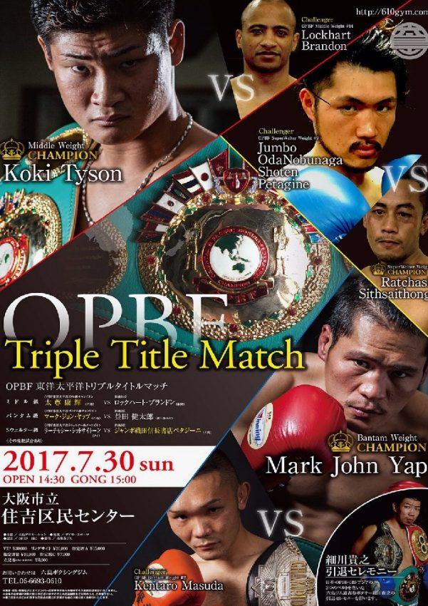 OPBFトリプルタイトルマッチ(六島ジム20170730)
