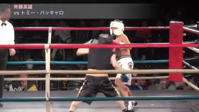 斉藤英雄 VS トミー・バッキャロ