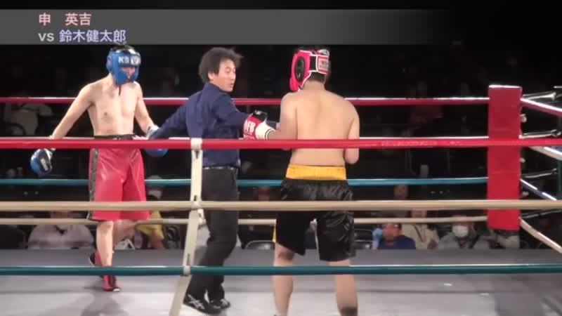 申 英吉 VS 鈴木健太郎
