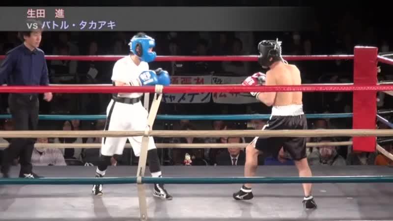 生田 進 VS バトル・タカアキ