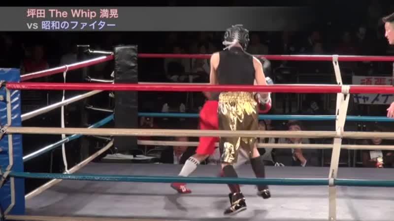 坪田 The Whip 満晃 VS 昭和のファイター