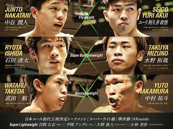 DANGAN192 日本ユース初代王座決定トーナメント〔決勝〕2日目
