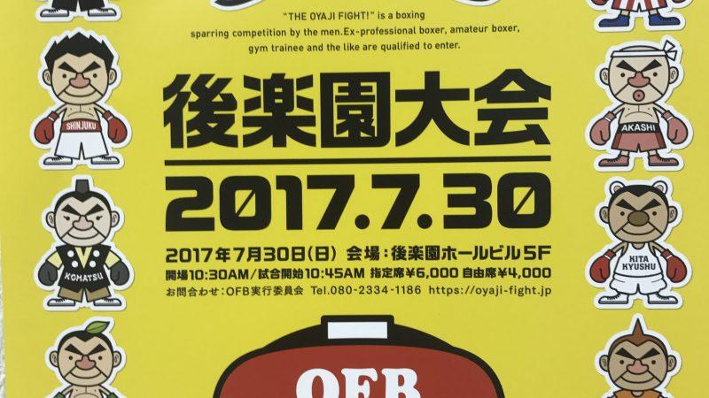 ザ・おやじファイト!後楽園大会20170730