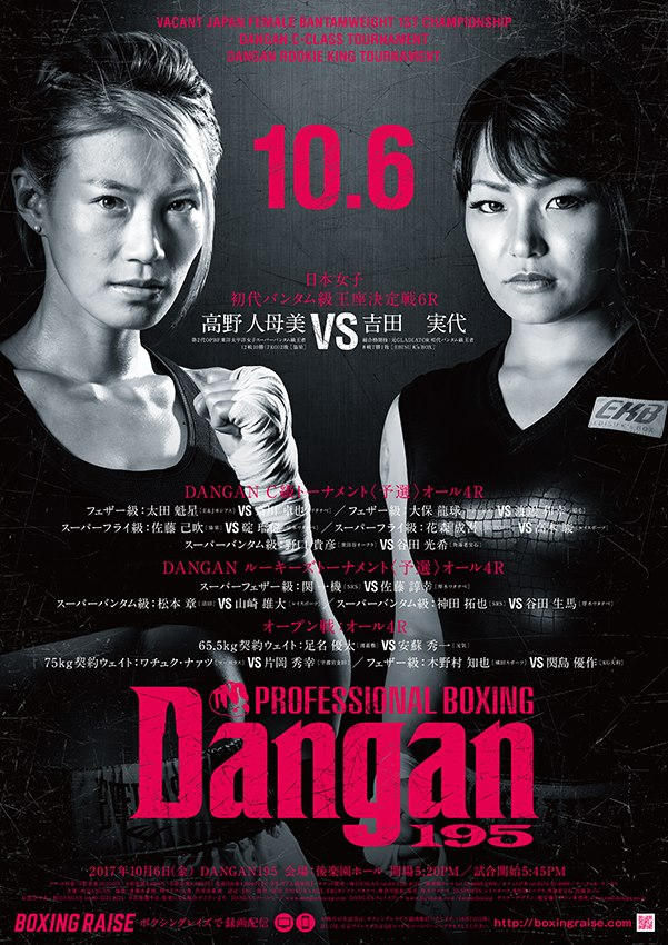 DANGAN195 日本女子初代バンタム級王座決定戦