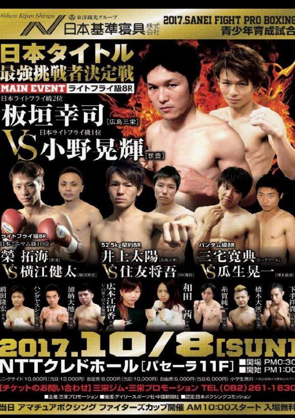 2017 SANSEI FIGHT PRO BOXING 2