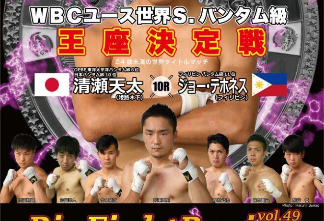 BIG FIGHT BOXING.49