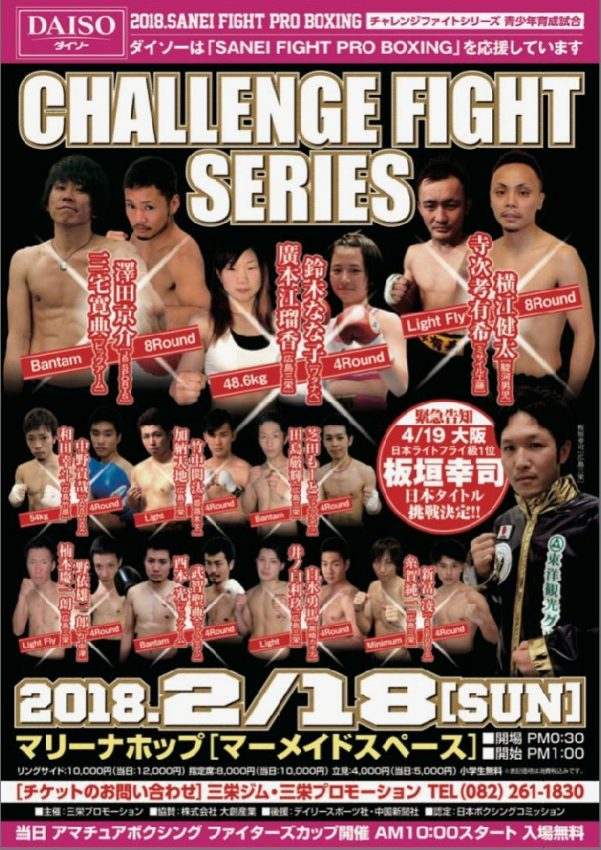 2018 SANEI FIGHT PROBOXING