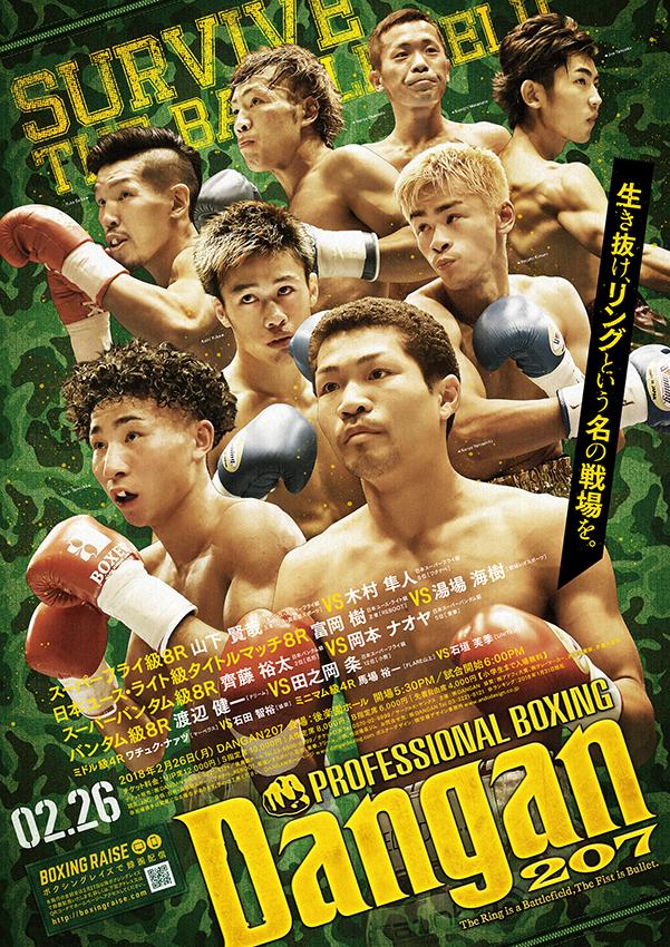 DANGAN207 日本ユース・タイトルマッチ