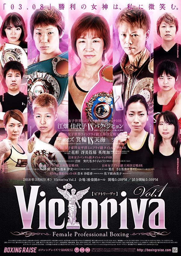 VICTORIVA1 女子6大タイトル戦
