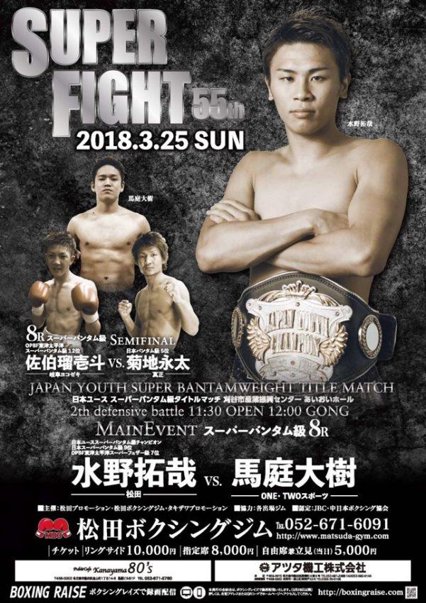 SUPER FIGHT.55