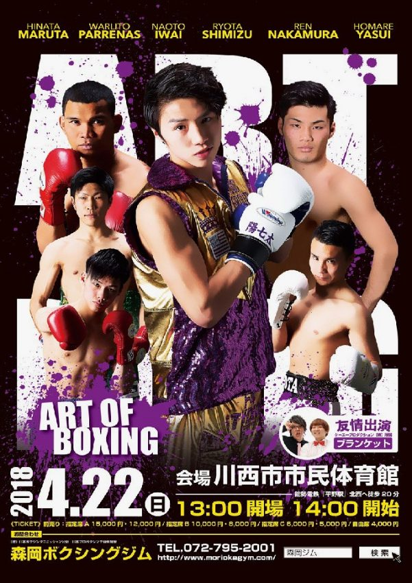 Art of Boxing5