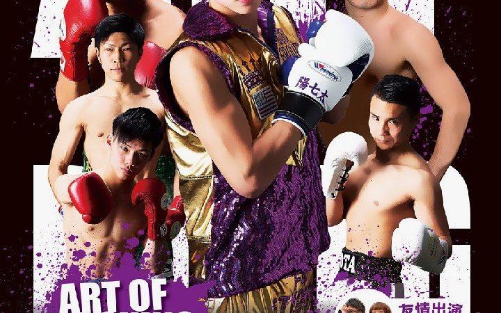 Art of Boxing5