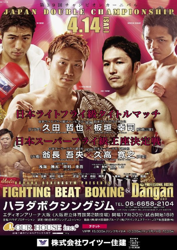 Fighting Beat Boxing&DANGAN210