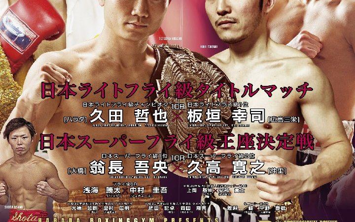 Fighting Beat Boxing&DANGAN210