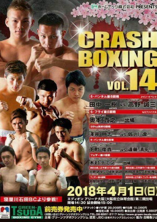 CRASH BOXING vol.14
