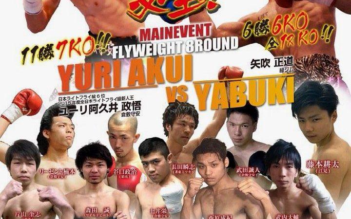35th 桃太郎ファイトボクシング