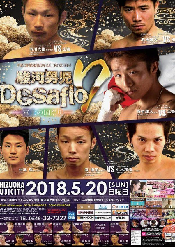 駿河男児Desafio7 富士の国祭り