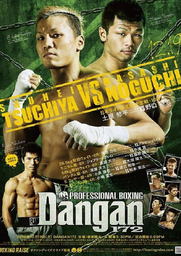 DANGAN172 日本ライト級王座決定戦