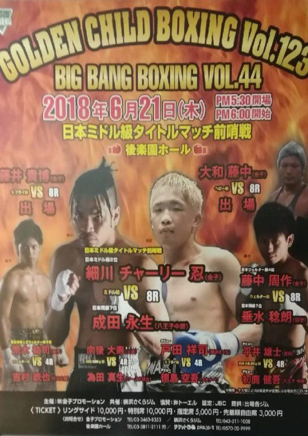 ゴールデンチャイルド123 & BIG BANG BOXING 44