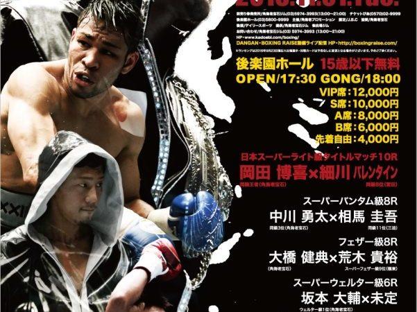 角海老ボクシング20161101