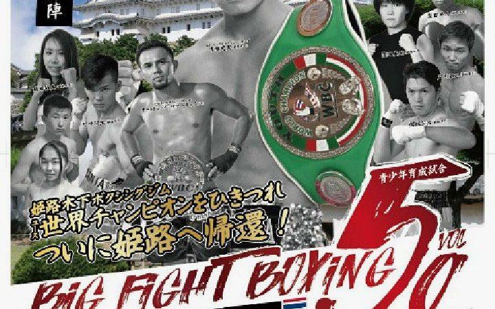 BIG FIGHT BOXING.50