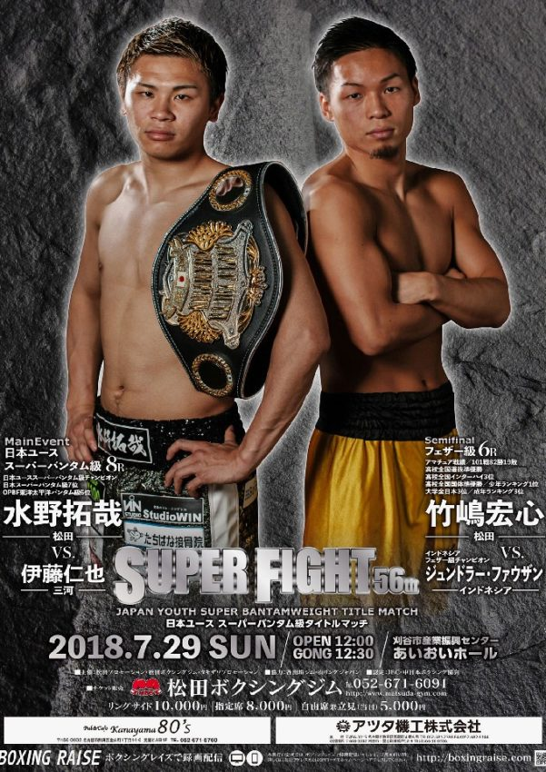 SUPER FIGHT.57