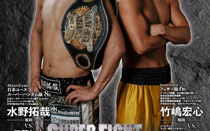 SUPER FIGHT.57