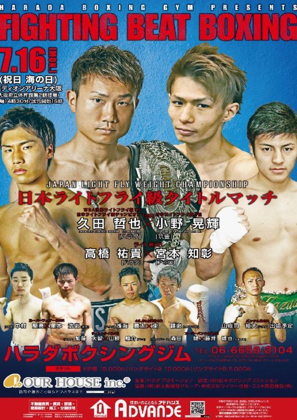 Fighting Beat Boxing 2018.7.16