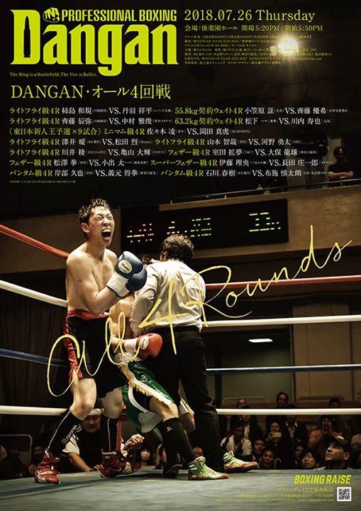 DANGAN オール4回戦2018 vol.2