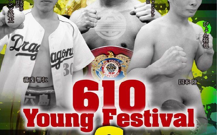 610ヤングフェスティバル6